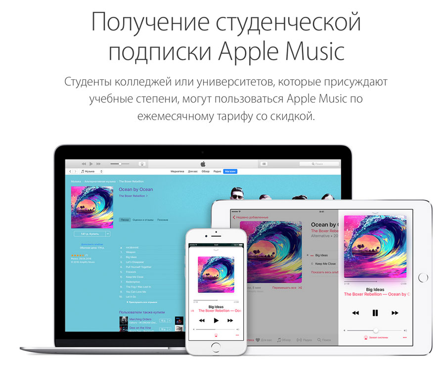Apple Music запустила в РФ студенческий тариф на использование сервисом